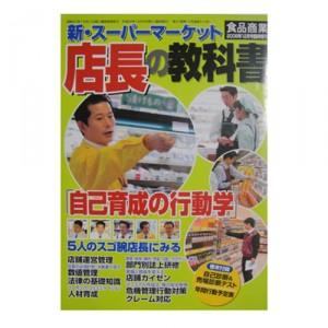 新・スーパーマーケット 店長の教科書